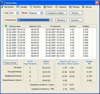 StatistXP v10.9.70.1330 скачать бесплатно, Statist XP Статистика.